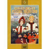 FAIRY TALES BY RUSSIAN WRITERS - 2 (DVD PAL)