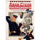UNCLE STYOPA THE POLICEMAN (DVD PAL)