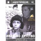 IVAN'S CHILDHOOD (DVD NTSC)
