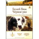 WHITE BIM, BLACK EAR (2 DVD NTSC)
