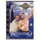VLADIMIR AND VITALI KLICHKO: PATH TO VICTORY (DVD NTSC)