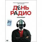 RADIO DAY (DVD PAL)