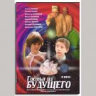 Guest from the Future (2 DVD PAL)
