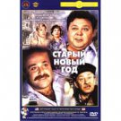 THE OLD NEW YEAR (DVD NTSC)