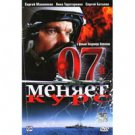 FLIGHT 07 CHANGES COURSE (DVD NTSC)