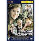 DOMESTIC CIRCUMSTANCES (2 PARTS) (DVD NTSC)