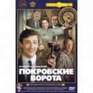THE POKROVSKY GATE (2 PARTS) (DVD NTSC)