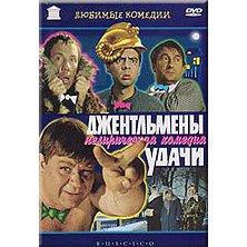 GENTELMEN OF LUCK (DVD NTSC)