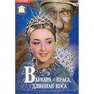 VARVARA THE FAIR WITH THE SILKEN HAIR (DVD NTSC)