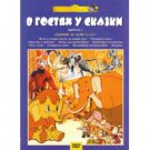 FAIRY TALE GUESTS - 5 (DVD NTSC)