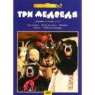 THE THREE BEARS (DVD NTSC)