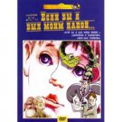 If I Were My Father (Esli by ya byl moim papoy) (DVD NTSC) (Major Production)
