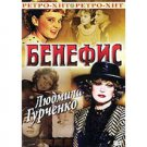 Lyudmila Gurchenko Benefit Performance (DVD PAL)