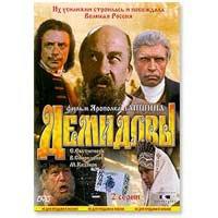 THE DEMIDOVS (DVD PAL REGION 5)