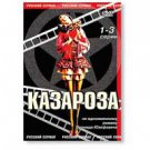 KAZAROZA (DVD NTSC) (3 PARTS)