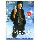 THE NEEDLE (IGLA) (DVD NTSC)