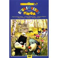 THE ADVENTURES OF PIF (DVD NTSC)