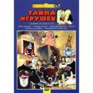 SECRET OF THE TOYS (DVD NTSC)