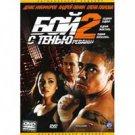 SHADOW BOXING 2 (DVD PAL)