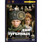 THE TURBIN'S DAYS (2 DVD NTSC)