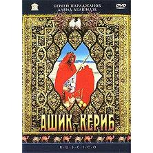ASHIK KERIB (DVD NTSC)