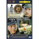 AT HOME AMONGST STRANGERS, A STRANGER AMONGST FRIENDS (DVD NTSC)