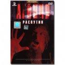 AGONY: THE LIFE AND DEATH OF RASPUTIN (2 DVD NTSC)