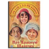 ABOUT LITTLE RED RIDING HOOD (DVD NTSC)