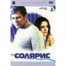SOLARIS (2 DVD)