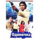 SINGLE (DVD PAL)