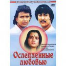 BLINDING LOVE (DVD PAL)