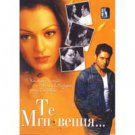 THOSE MOMENTS (DVD PAL)