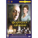 LOVE POTION (DVD NTSC)