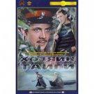 THE MASTER OF THE TAIGA (DVD NTSC)