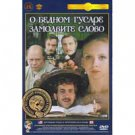 SAY A WORD FOR THE POOR HUSSAR (DVD NTSC)