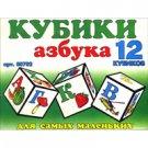 Russian Alphabet Blocks