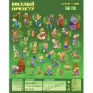 Happy Orchestra Electronic Poster