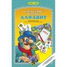 "Game ""Journey to Alphabet Land"""