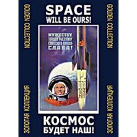 Space Will Be Ours! Poster Set