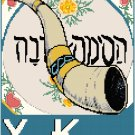 Yom Kippur Cross Stitch Pattern Chart Graph