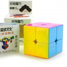 Buy QY Authentic Magic Cube Professional 2x2x2 World Record Cube Magic Puzzle Speed Classic Toy Chi