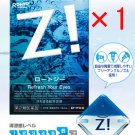Rohto Z Japanese Super Powerful Eye drops