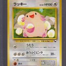 1998 Pokemon Card Chancey  #113