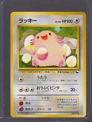 1998 Pokemon Card Chancey  #113