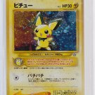 PICHU Pokemon Holo Japanese  No.172 Japanese Neo Genesis