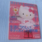 Sanrio KITTY GOODS collection Vol.17 2002