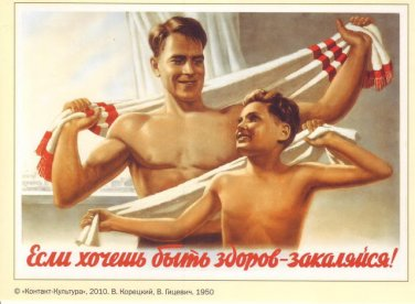 USSR Postcard. If you want to be healthy, get hardener! Moscow 1950 collectible