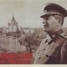 Sovet Political Postcard / Great Stalin / USSR propaganda 1952 new