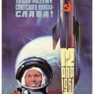 Space will be ours! Long live courage, labor and intellect of the Soviet people!