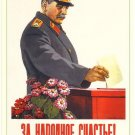 Sovet Political Postcard. Dear Stalin - happiness to the people!  Joseph / 1950s